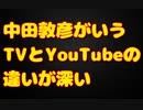 中田敦彦「全員に冠番組を与えたのがYouTubeの功績」
