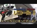 【ディーラーに持ってくよ♪】私のバイクがリコールに!!BMW「G310R」「G310GS」【バイク女子】