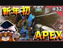 【Apex Legends】#32 鬼畜ゲーと化した世界で新年初エイペックス【ゆっくり実況】