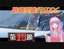 【The Banner Saga】茜お姉ちゃんの旗物語 第13節