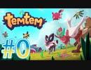 【temtem】今話題のMMORPGのポケモンパクリゲーが面白すぎる #0