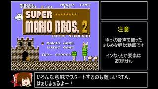 【ゆっくり】FC版マリオ2_A~DワープなしRTA_10分27秒