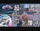 【ポケモン剣盾】其れは 理想/可能性/らしさ を追う道対戦実況 【ローブシン】(追う道Series#2)