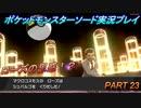 『ポケモン剣盾』ポケットモンスターソードを初実況プレイ!PART23