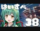 第63位:ハイスペックなずん姉様と行くJust Cause3実況 part38