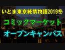 いとま東京純情物語2019冬 前編【安定の不安定ラジオ第37回】