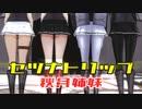 【MMD艦これ】槭樹式 秋月姉妹 / セツナトリップ