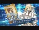 【FGOAC】ネロ・クラウディウス(ブライド)参戦PV【Fate/Grand Order Arcade】サーヴァント紹介動画