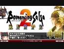 【ロマサガ2】リマスター版、閃きシステムの解説など【第68回中編-ゲーム夜話】