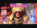【MHWIB】琴葉狩人日記 #3【琴葉実況】