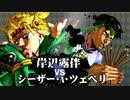 【ジョジョASB】露伴先生でシーザーちゃんと対戦 #85 [前編]