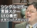 #111 岡田斗司夫ゼミ1月31日号「シングルマザーのシェアハウスと恋愛市場カップルが増えないのは男が悪い?」