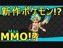 【temtem】新作!PCでできるポケモン!1匹目【MMO】