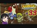 【マリオストーリー】マリパ5にいた「星のせい」に会いたいの☆#33【初見実況】