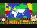 地政学で見るアメリカの世界戦略