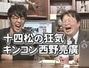 #108 岡田斗司夫ゼミ1月10日号「ベッキー騒動とタレントの人...