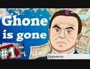 【Ghone is gone】#1 あの疑惑の逃亡劇がゲームになったらしい!!
