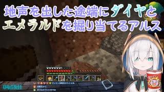 【Minecraft】地声を出した途端にダイヤとエメラルドを掘り当てるアルス【にじさんじ】