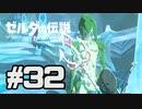 【実況】男一匹!リンクのハイラル道中膝栗毛 part32【ゼルダの伝説BotW】