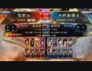 【征覇王】聖獣戦姫657【三国志大戦】