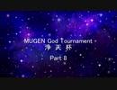 MUGEN God Tournament 浄天杯 Part8