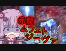 【MHWI】笛しか使えないゆかりのニコ生マルチ! ムフェト・ジ...