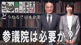 【どうなる?日本企業 #18】憲法改正~一票の格差と参議院の存在意義[桜R2/1/23]