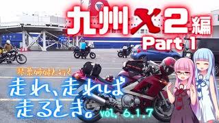 琴葉姉妹と行く 走れ、走れば、走るとき。九州X2 編 Part1 [Vol.6.1.7]【VOICEROID車載】