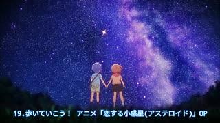 今期アニメを含むこれまで視聴したアニメO