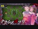 獣勇士VS呪いのゲーム #1「ナナシノ或プリ」【オリキャラ実況】