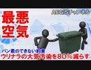 【世界大統領パン・ギムンがお約束】韓国の大気汚染を80%減らす!誰が考えても・・それは無理だな!