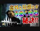 【DBD】元ランク1エンジョイ勢が教える上達の秘訣【PS4】