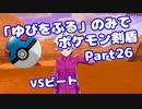 【ポケモン剣盾】「ゆびをふる」のみでポケモン【Part26】【VOICEROID実況】(みずと)