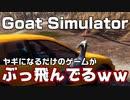 【単発実況】ヤギになる。それだけのゲーム。【Goat Simulator】