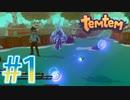 【temtem】今話題のMMORPGのポケモンパクリゲーが面白すぎる #1