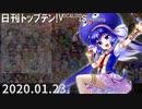 日刊トップテン!VOCALOID&something【日刊ぼかさん2020.01.23】
