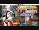 【Fate/Grand Order】救え!アマゾネス・ドットコム ~CEOクライシス2020~ 30件目