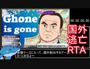 【100円】Ghone is gone- 05:12.04  B end【RTA】
