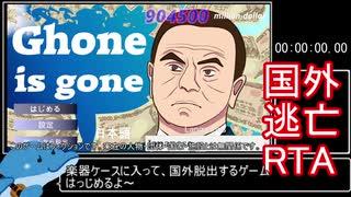 【100円】Ghone is gone- 05:12.04  B end【RTA】