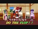 【MMD】ウナきりついなでDO THE FLOP!!【VOICEROID】