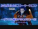 【PSO2】お気楽自由にストーリークエスト~オラクル編(EPISODE2)~ #5