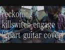 reckoning (2part guitar cover)
