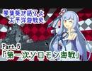 【琴葉葵が語るよ】 太平洋海戦史Part.5「第一次ソロモン海戦」 【VOICEROID解説】