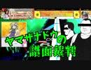 【ゆっくり】ヤマザナドゥの譜面裁判 Part.08【CHUNITHM】