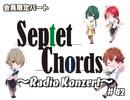 Septet Chords 〜Radio Konzert〜 第42回 (会員限定)