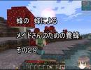 【Minecraft 】蜂の、蜂による、メイドさんのための養蜂29【1.12.2】
