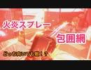 【実況】The Division(ディビジョン) #11 ~炎男盾男オールスターズの包囲~