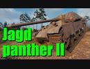 【WoT:Jagdpanther II】ゆっくり実況でおくる戦車戦Part671 byアラモンド