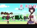 【ポケモン剣盾】その場しのぎのアカネッティ #8日目【ガラル統一】