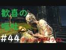 【デッドバイデイライト】#44 歓喜の嘔吐!!  実況プレイ PS4【DEAD BY DAYLIGHT】